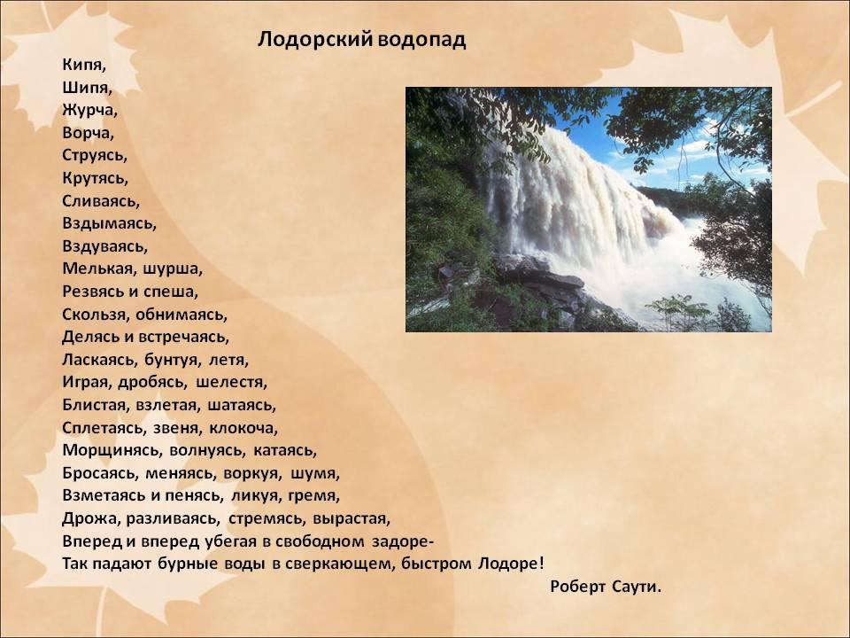 «Лодорский водопад» Р. Саути